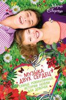 Северская М. - Музыка двух сердец. Самые романтичные истории любви для девочек' обложка книги