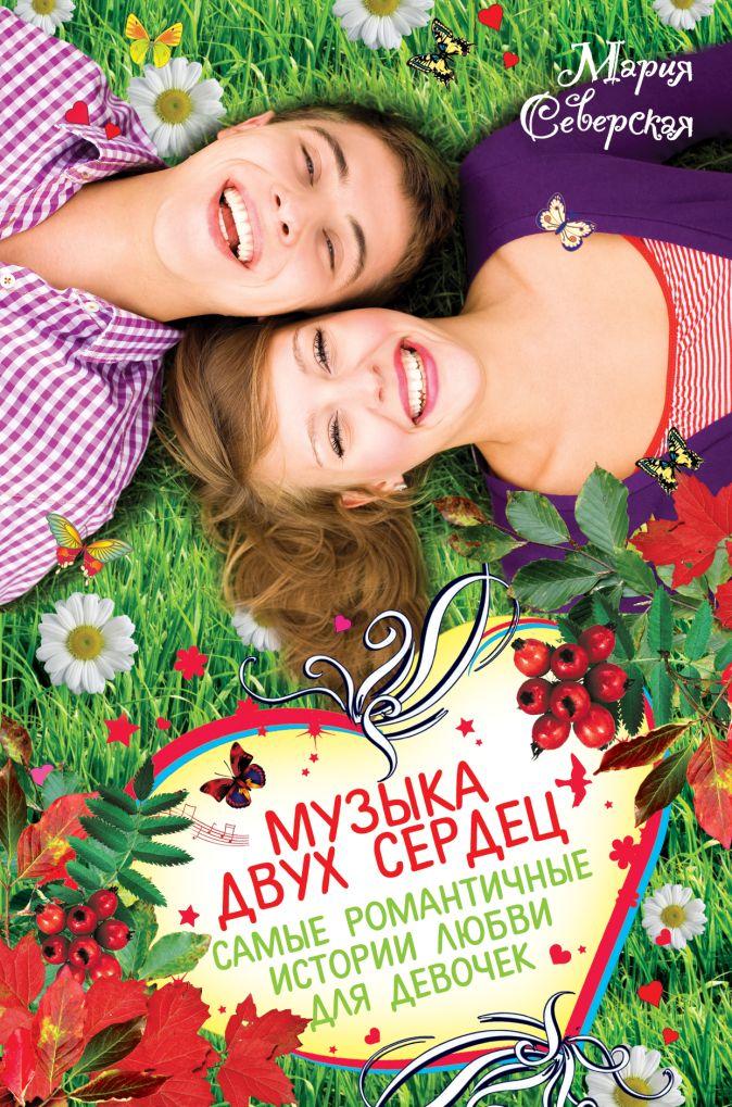 Северская М. - Музыка двух сердец. Самые романтичные истории любви для девочек обложка книги