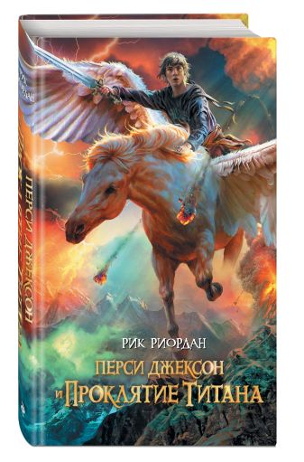 Рик Риордан - Перси Джексон и проклятие титана обложка книги