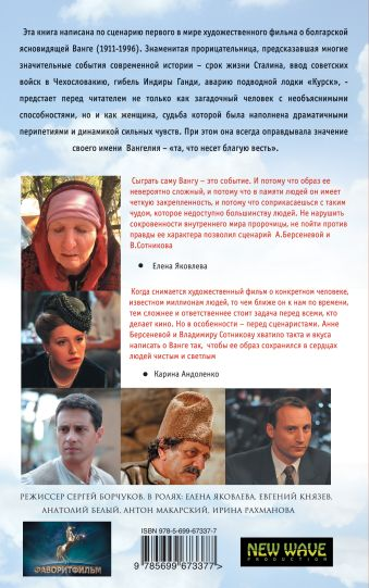 Вангелия Берсенева А., Сотников В.