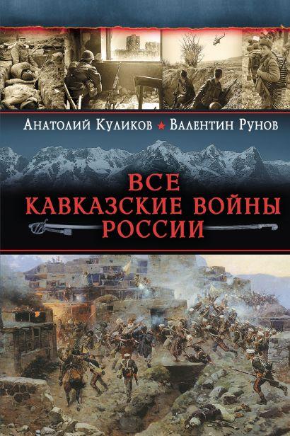 Все Кавказские войны России. Самая полная энциклопедия - фото 1