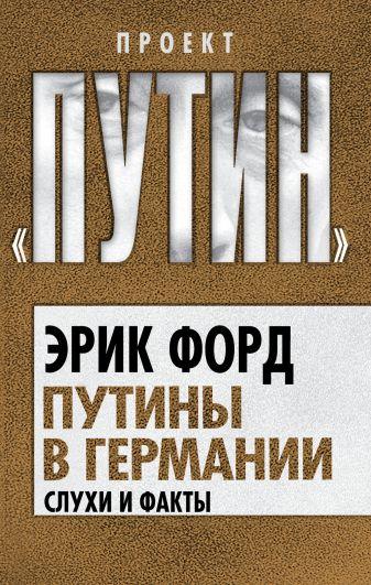 Форд Э. - Путины в Германии. Слухи и факты обложка книги