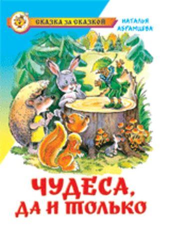 Чудеса, да и только Н.Абрамцева
