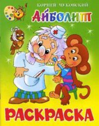 Айболит. Книжка с раскраской Чуковский К.