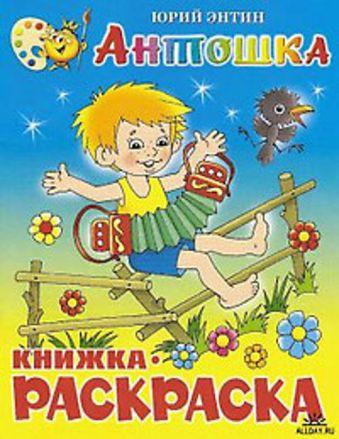 Антошка. Книжка с раскраской Энтин