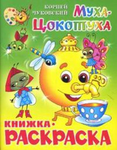 Муха-Цокотуха. Книжка с раскраской - фото 1