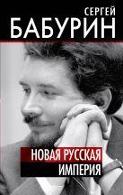 Бабурин С.Н. - Новая русская империя' обложка книги