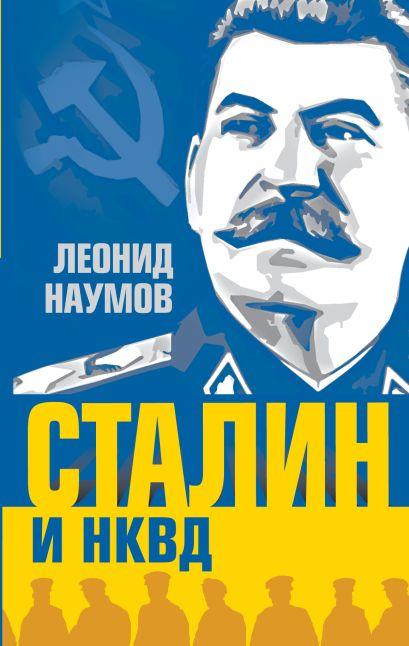 Сталин и НКВД - фото 1