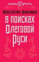 Анисимов К.А. - В поисках Олеговой Руси' обложка книги