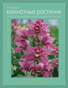 Книга для цветовода