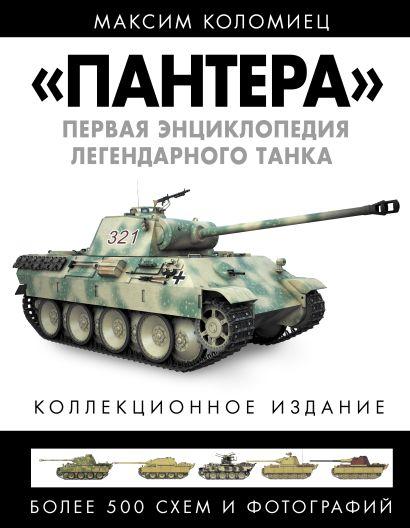 «ПАНТЕРА». Первая энциклопедия легендарного танка - фото 1