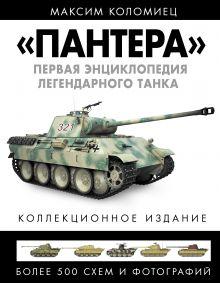 Все танки. КОЛЛЕКЦИОННОЕ ИЗДАНИЕ