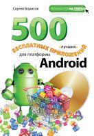 Борисов С.А. - 500 лучших бесплатных приложений для платформы Android (+DVD)' обложка книги