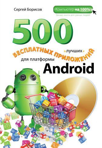 Борисов С.А. - 500 лучших бесплатных приложений для платформы Android (+DVD) обложка книги