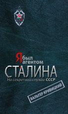 Кривицкий В. - Я был агентом Сталина. На секретной службе СССР' обложка книги