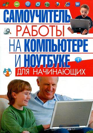 Булгакова И.В. - Самоучитель работы на компьютере и ноутбуке для начинающих. Булгакова И.В. обложка книги