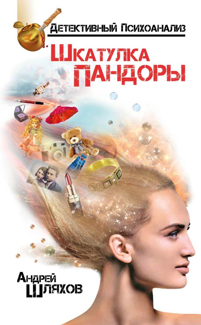 Шляхов А.Л. - Психоаналитик. Шкатулка Пандоры обложка книги