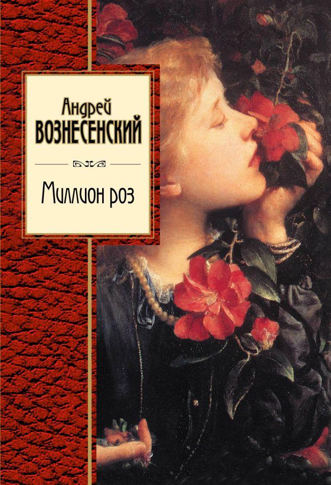 Вознесенский А.А. - Миллион роз обложка книги