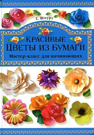 Шпурт Т.Н. - Красивые цветы из бумаги. Мастер-класс для начинающих. Шпурт Т.Н. обложка книги