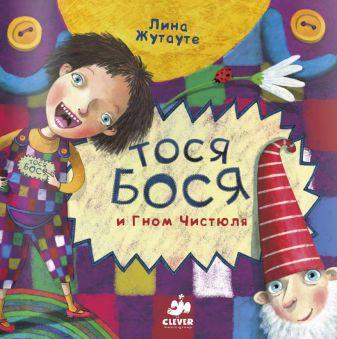 Жутауте Л. - Тося-Бося и Гном Чистюля обложка книги