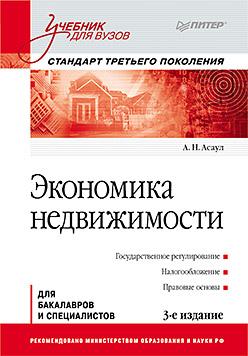 Экономика недвижимости: Учебник для вузов. 3-е изд. Стандарт третьего поколения. Асаул А.Н. Асаул А.Н.