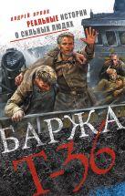 Андрей Орлов - Баржа Т-36. Пятьдесят дней смертельного дрейфа' обложка книги