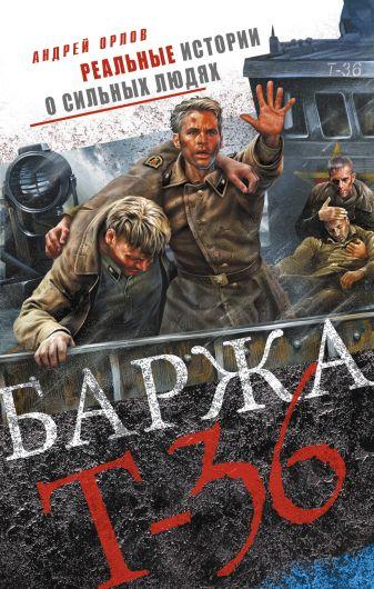 Андрей Орлов - Баржа Т-36. Пятьдесят дней смертельного дрейфа обложка книги