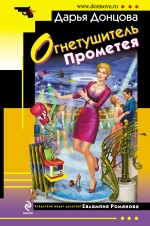 Донцова Д.А. - Огнетушитель Прометея обложка книги