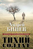 Бинев А. - Тихий солдат' обложка книги