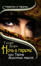 Борн Г. - Ночь в гареме, или Тайна Золотых масок' обложка книги
