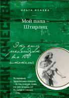 Исаева О. - Мой папа - Штирлиц' обложка книги
