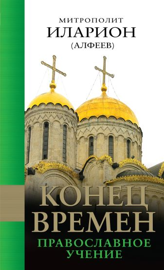 Митрополит Иларион (Алфеев) - Конец времен: Православное учение обложка книги