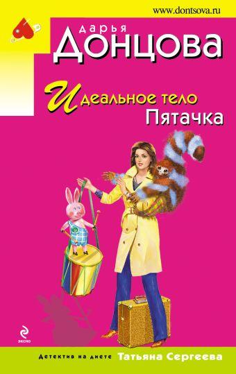 Идеальное тело Пятачка Донцова Д.А.