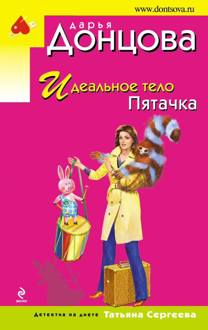 Донцова Д.А. - Идеальное тело Пятачка обложка книги