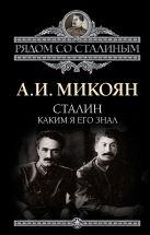 Микоян А.И. - Сталин. Каким я его знал' обложка книги