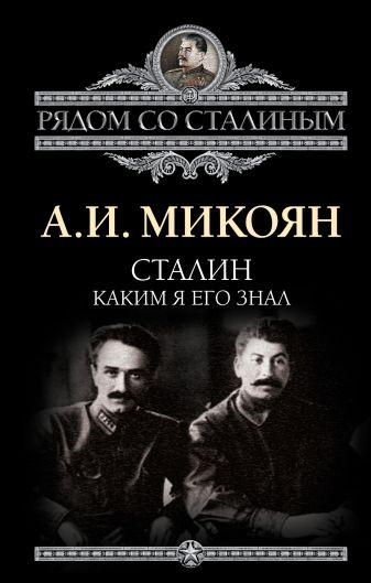 Микоян А.И. - Сталин. Каким я его знал обложка книги