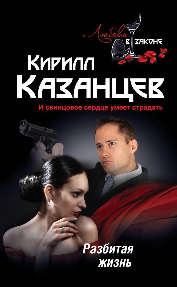 Разбитая жизнь Казанцев К.