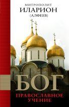 Иларион (Алфеев), митроп. - Бог: Православное учение' обложка книги