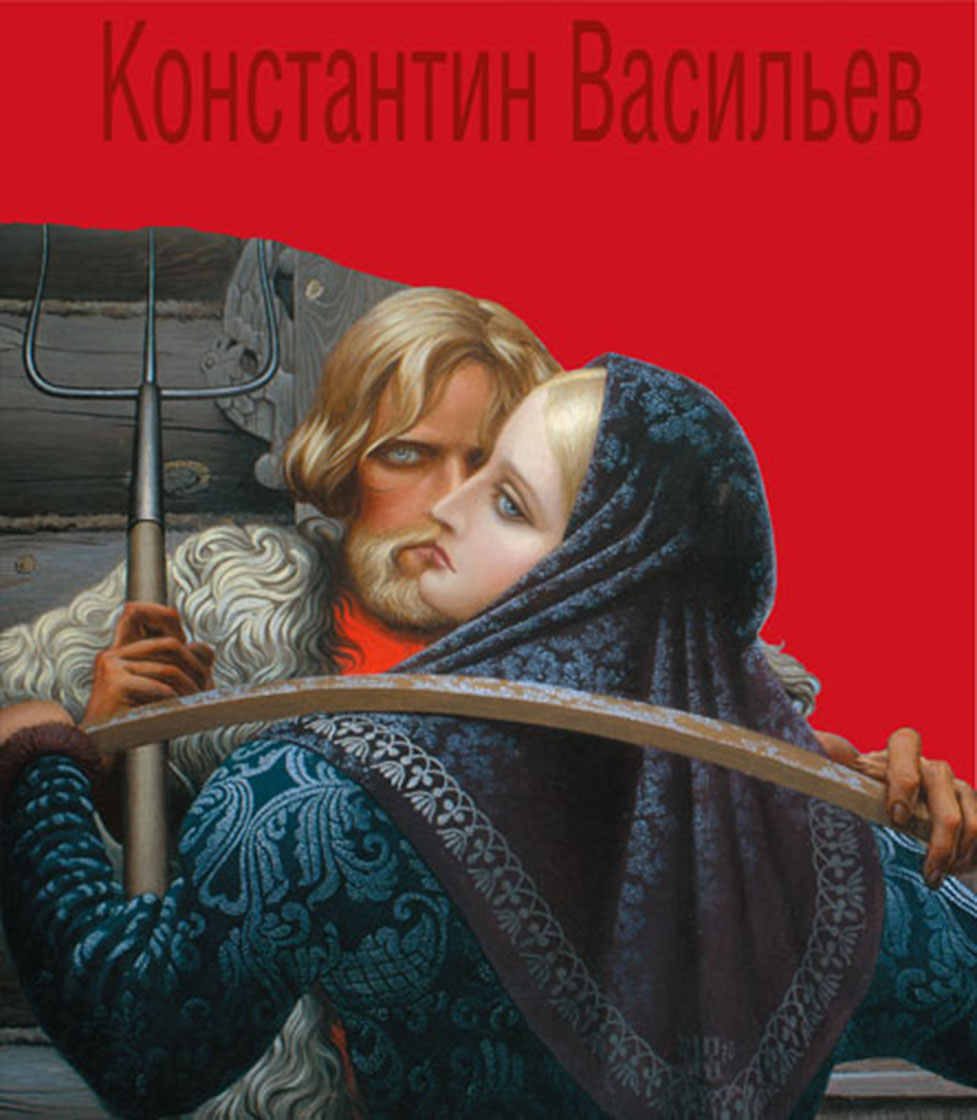 Васильева В.А. Константин Васильев. Жизнь и творчество (девушка)
