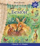Зальтен Ф. - Бемби (+ музыка В.А. Моцарта) (фольга)' обложка книги