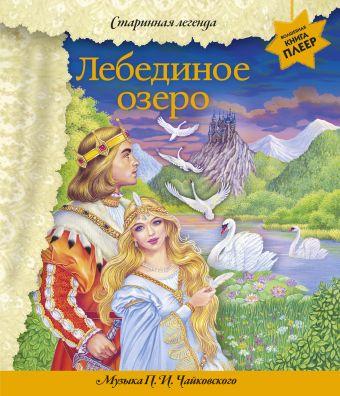 Лебединое озеро (+ музыка П.И. Чайковского) (фольга)