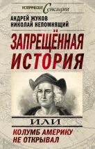 Жуков А.В., Непомнящий Н.Н. - Запрещенная история, или Колумб Америку не открывал' обложка книги