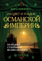 Кинросс Дж., лорд - Расцвет и упадок Османской империи. На родине Сулеймана Великолепного' обложка книги