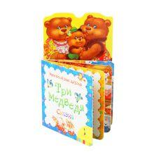 Три медведя (Мои веселые друзья)