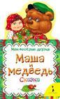 Маша и медведь (Мои веселые друзья)