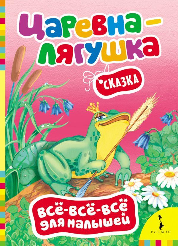Царевна-лягушка (Всё-всё-всё для малышей)