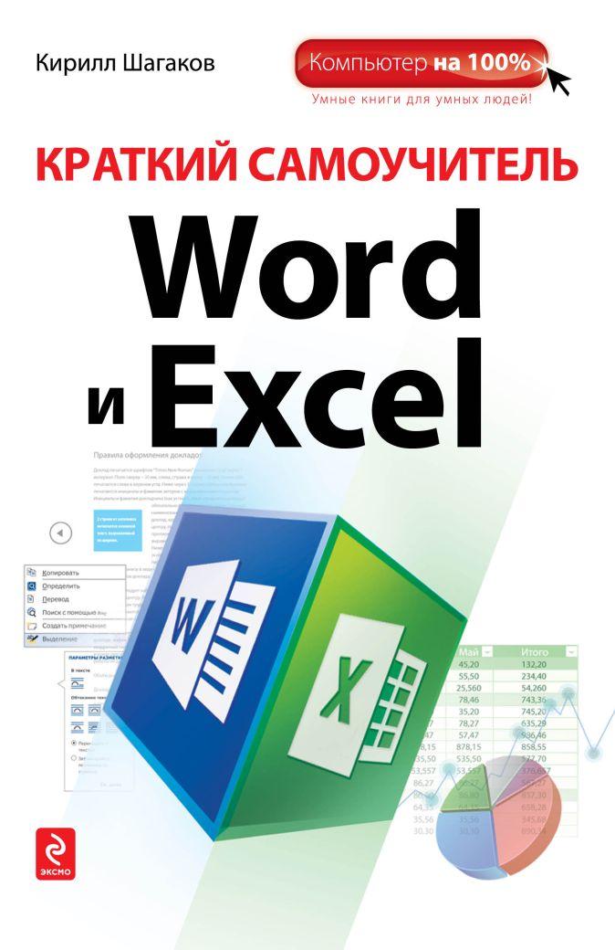 Краткий самоучитель Word и Excel Шагаков К.И.