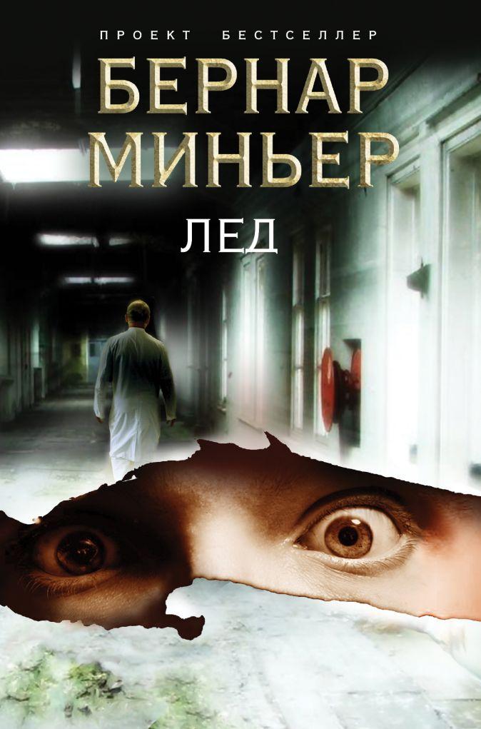 Миньер Б. - Лед обложка книги