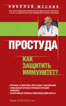 Месник Н.Г. - Простуда. Как защитить иммунитет?' обложка книги