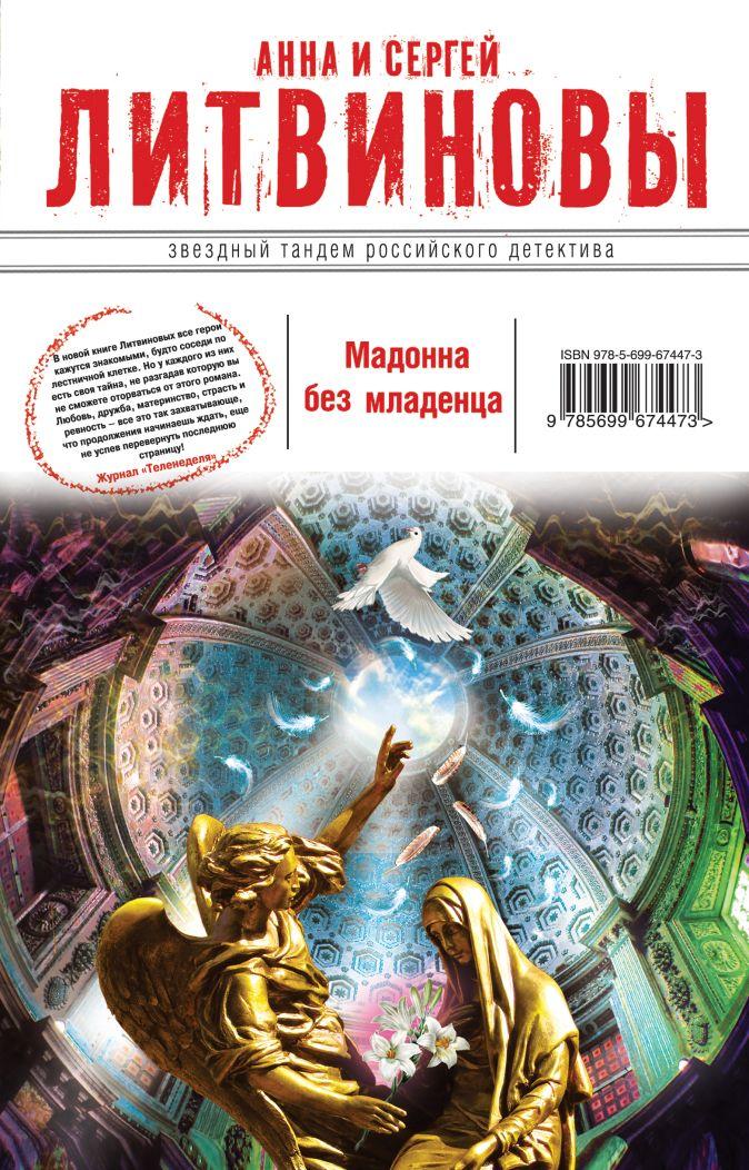 Анна и Сергей Литвиновы - Мадонна без младенца обложка книги